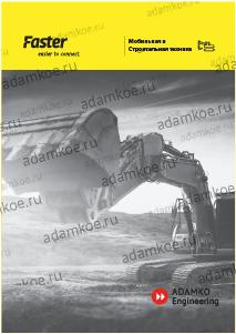 БРС гидравлические Faster. Мобильная и строительная техника (RU)-обложка