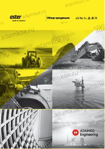 БРС гидравлические Faster. Обзор продукции (RU) -обложка