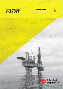БРС гидравлические Faster. Нефтегазовая промышленность (RU)-обложка