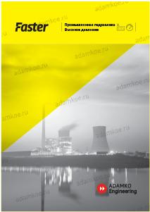 БРС гидравлические Faster. Промышленная гидравлика и высокое давление (RU)-обложка